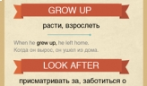 Фразовые глаголы bring up, grow up, look after и look up to