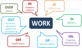 Phrasal verb Work