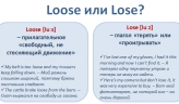 Confusing words. Loose or Lose
