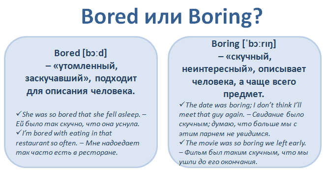 Confusing words. Bored or Boring?