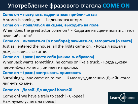 Phrasal verb Come On