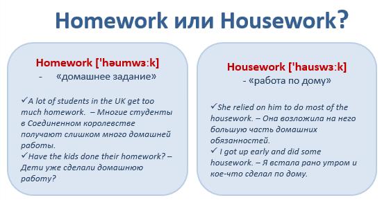 home work work