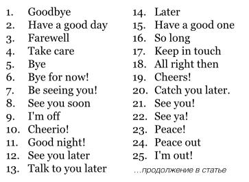 25 способов попрощаться на английском